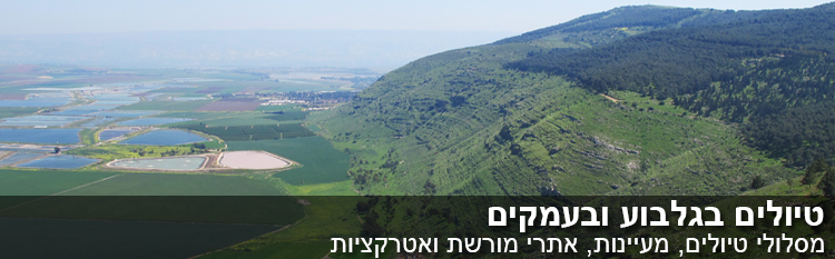 Gilboa and valleys1.jpg