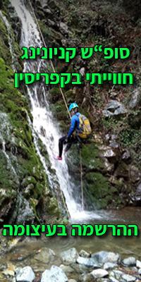 טיול קניונינג בקפריסין