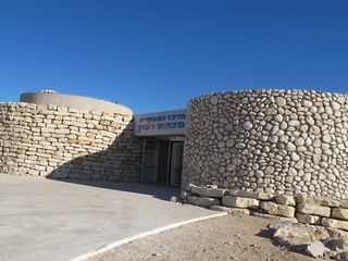 Ramon visitors center1.jpg